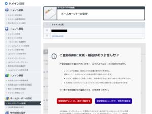 onama.com setting2