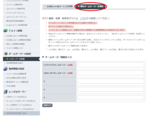 onama.com setting3