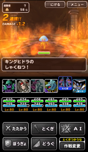 DQMボス戦